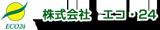 株式会社エコ・24