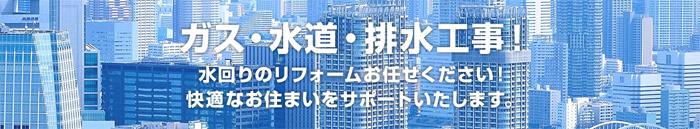 有限会社飯田管工