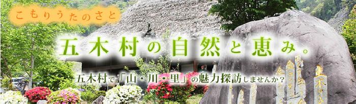 五木村観光協会