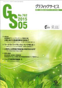 一般社団法人日本グラフィックサービス工業会