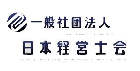 一般社団法人 日本経営士会