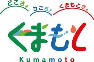 熊本県 観光経済交流局