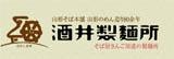 合資会社 酒井製麺所