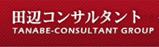有限会社田辺コンサルタントグループ
