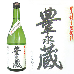 合名会社 豊永酒造